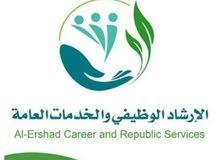 اشاغال متوفرة  مطلوب موظفات وموظفين