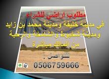 مطلوب للشراء اراضي في مدينة خليفة او مدينة محمد بن زايد او مدينة شخبوط