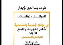 غرف وملاحق جديدة وراقية للإيجار للعوائل والموظفات في الموالح بقرب الخدمات