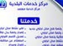 رخص بلدية دفاع مدني