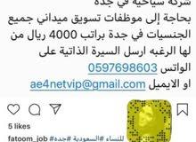مطلوب مسوقات ميداني جميع الجنسيات في جدة