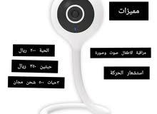 كاميرة مراقبة اطفال عن بعد
