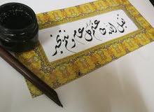 كتابه اسماء و عبارات بخط عربي جميل