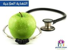 مطلوب متدربات تخصص تغذية
