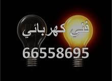 فني كهربائي منازل الكويت 66558695