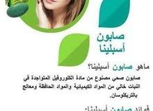 صابونة اسبلينا لحل جميع مشكلات الوجه والبشرة