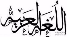 مدرس لغة عربية جامعة ت / 51707097