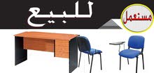 مكاتب وكراسي مستعملة للبيع