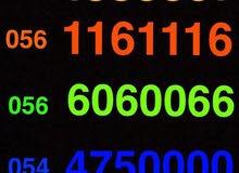 ارقام مدفوعه اتصالات (0544750000) (0561161116) (0564888887) (0566060066)
