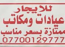 للايجار ............ مكاتب و عيادات جدا ممتازة و رائعه و بأسعار ممتازة