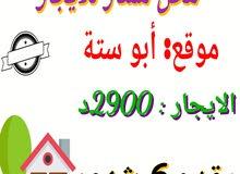 محل ممتاز تجاري في منطقة أبو ستة مساحته 44م على الرئيسي  _ للآيجار