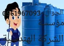 شركه تنظيف خزانات بالمدينة المنورة