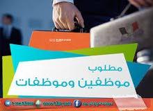 مطلوب مبرمج محترف وخريجة حاسبات وموظفات