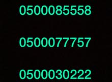 ارقام مميزه 0555333 و 05000777 و 666663؟053