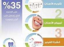 اقوى عروض تقويم وتبيض وزرع الاسنان