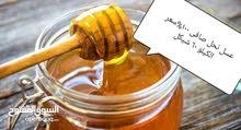 عسل  مضمون ومكفول
