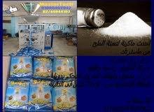 ماكينة تعبئة الملح والحبوب فقط وحصريا كل ما هو جديد من ماسترتك