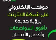 إستضافة و تصميم مواقع الانترنت في سلطنة عمان - ليمون بلس