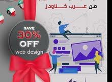 خصم 30% على تصميم وبرمجة المواقع الالكترونية  تصميم موقع احترافي في الكويت  عرب كلاودز