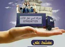 شركة الندي لخدمات نقل الاثاث 0795247125