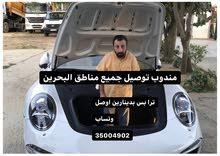 مندوب توصيل الى جميع مناطق البحرين