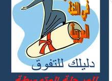مدرس لغة عربية خبرة 20 سنة ابتدائي متوسط وثانوي