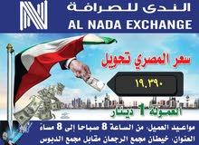 صرافه الندي سعر الف مصري اليوم في جميع الفروع 19.390 وعموله 1دينار للاستفسار 181