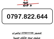 رقم زين للبيع 0797822644
