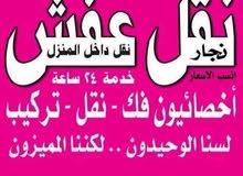 نقل عفش فك تركيب في جميع مناطق الكويت وانساب الاسعار للتوصل