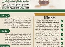 محامي في الرياض - مكتب سلطان الجفران للمحاماة- خبرة اكثر من 16 عام