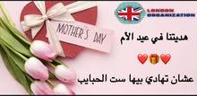 هديتنا في عيد الأم.. اشترك معانا وهادي بيها ماما