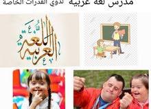 كورس متكامل لذوي القدرات العقلية الخاصه لغة عربية و حساب و العلوم و الجغرافيا