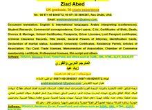 Arabic Translator and interpreter