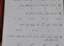 مدرسة خصوصية في الرياضيات لكل المستويات