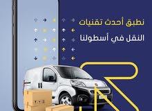 خدمات التوصيل السريع