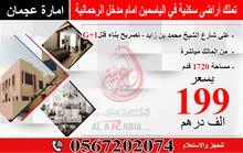 تملك اراضي في عجمان علي شارع الشيخ محمد بن زايد بمقدم 20%