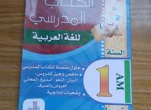 حلول الكتاب المدرسي للسنة الاولى متوسط للغة العربية و الرياضيات