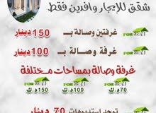 للايجار شقق  غرفتين وصاله وغرفه وصاله واستديوهات بالجهراء شارع عبدالله بن جدعان اول شهر مجاني