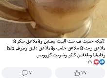 توكات جمله وقطاعي