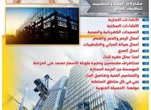 مقاولات البناءوالتشييد وتنظيف المبانيBuilding of construction contract