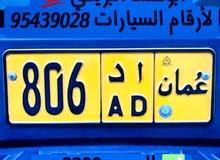 رقم: 806 ا د