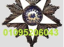 نشترى النياشين الملكية المصرية والاجنبية01226150453