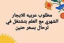 مطلوب عربيه للايجار الشهري بسعر حنين مع العلم بتشتغل في ترحال