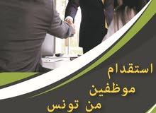 طباخين و مقدمين طعام  من تونس