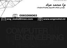 مهندس شبكات الكمبيوتر وتقنية معلومات يبحث عن وظيفه