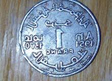 1 فرنك مغربي لسنة 1370