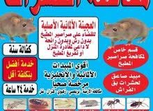 شركه الروضة لمكافحة الحشرات جميع أنحاء الكويت