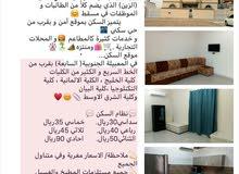 سكن للطالبات والموظفات في المعبيلة/