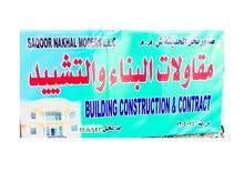 مقاولات البناء ( أبني بيتك بسعر أقل من السوق وجوده عاليه وإدارة عمانية مضمونة)