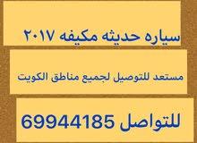 سياره حديثه مستعد للتوصيل لجميع مناطق الكويت